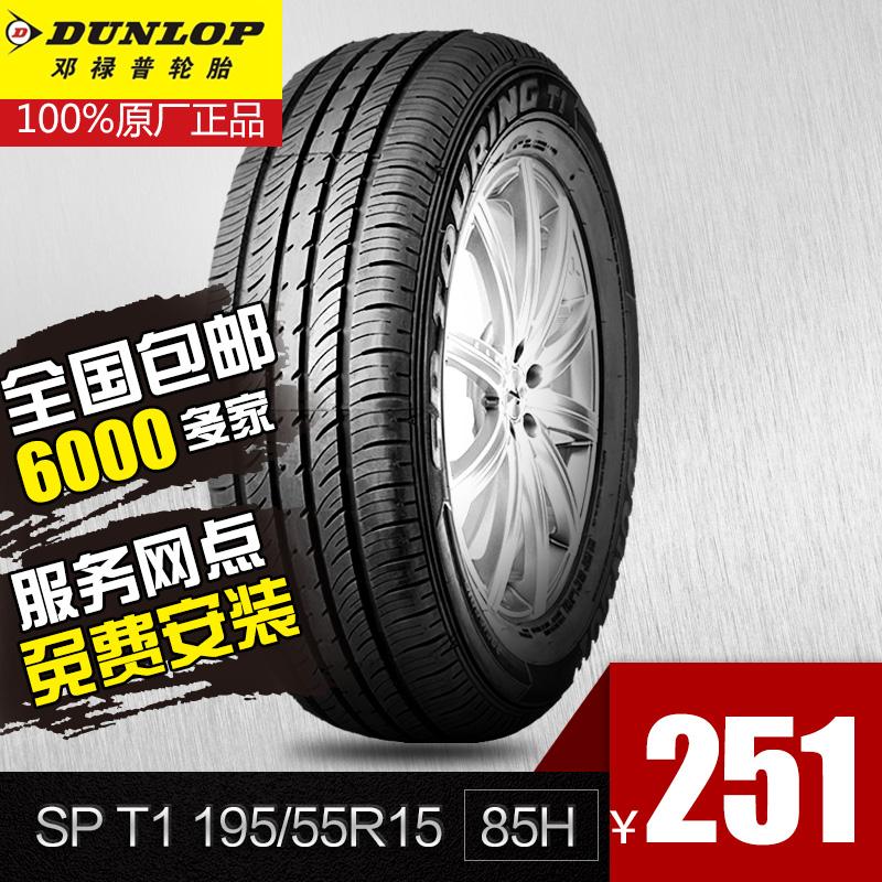 【全国包邮送气门嘴】邓禄普轮胎SP T1 195/55R15 85H汽车轮胎