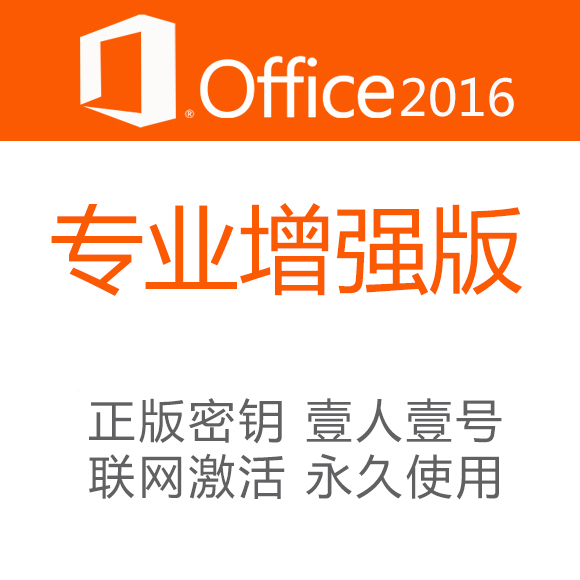 office2016 激活_office 2016 mac_office2016密