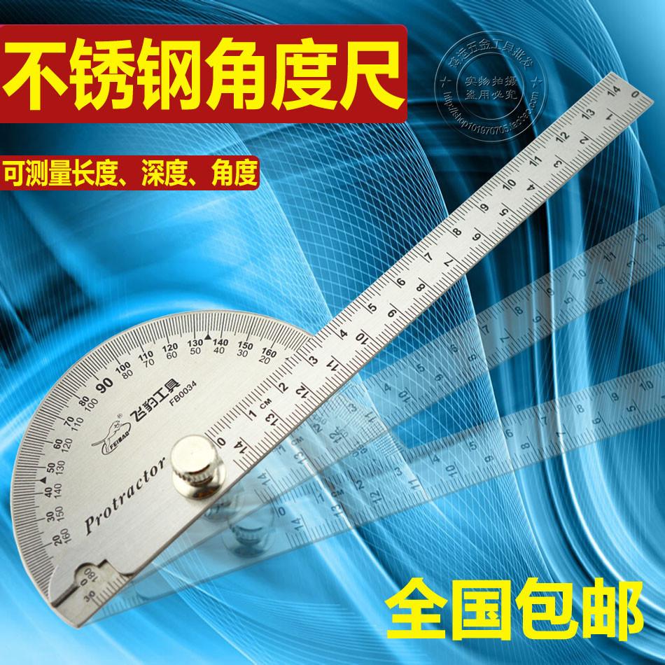 飞豹工具 精品量角器 角度尺 分度规 不锈钢角度规 角尺 全国包邮
