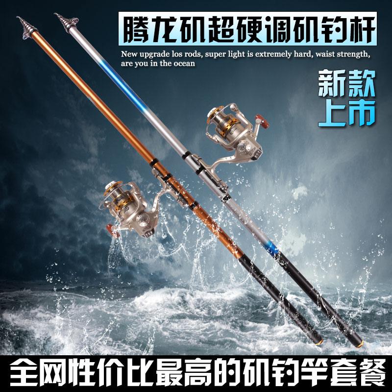 海竿碳素超轻鱼竿4.5/5.4米长节矶竿手海两用矶钓竿矶竿海竿套装