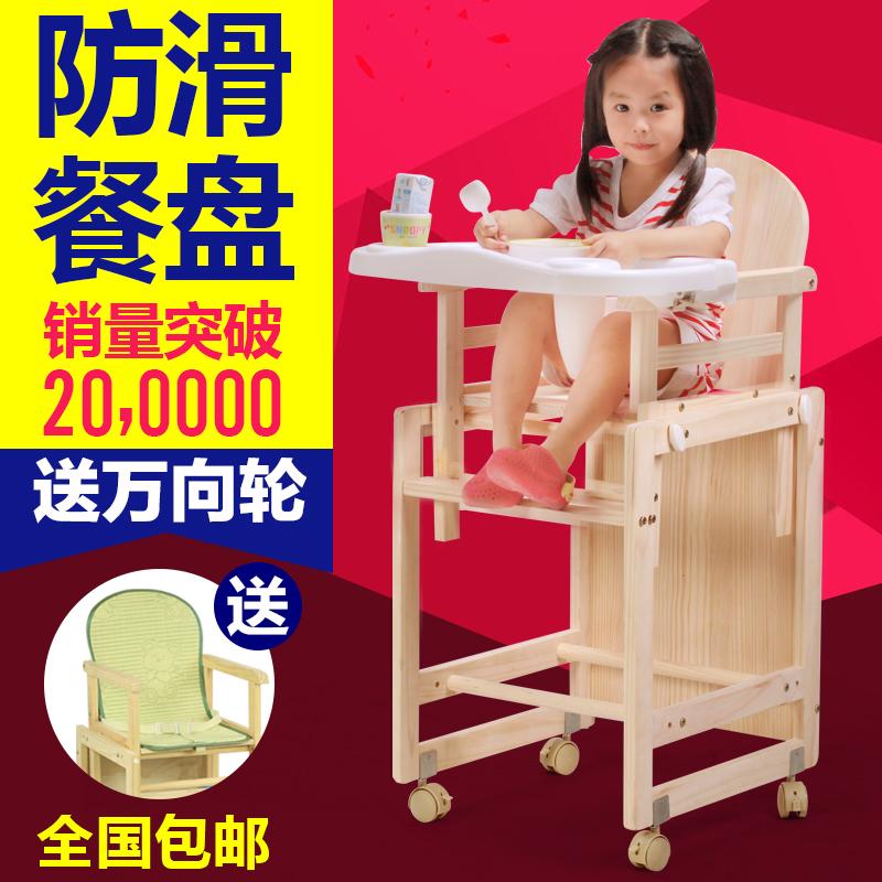 硕康儿童餐椅实木宝宝座椅餐桌椅多功能婴儿座椅宝宝椅宝宝吃饭桌