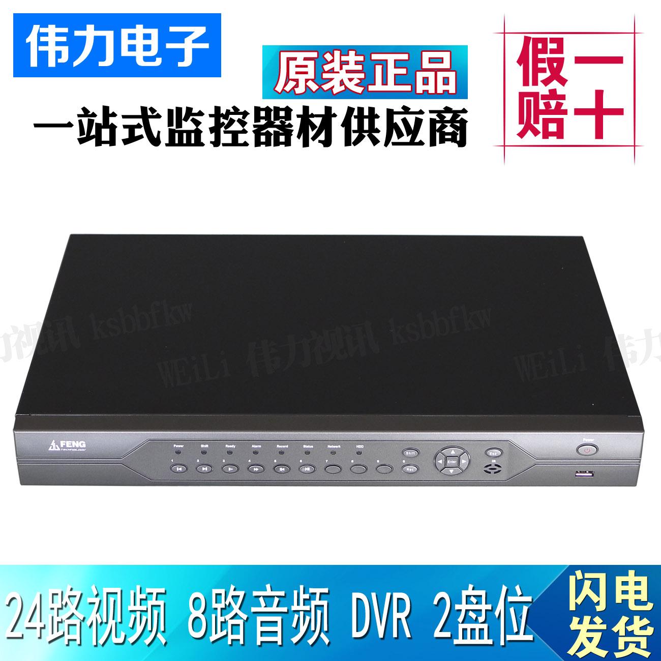 巨峰DVR6024E-B雄迈云24路模拟监控DVR硬盘录像机8路音频监控 2盘