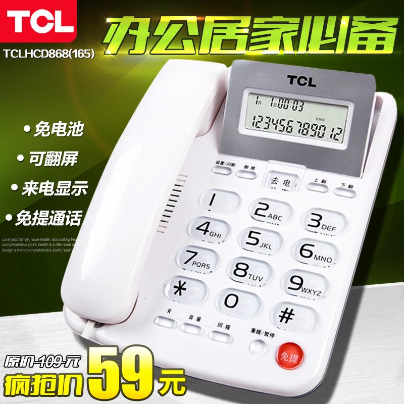 TCL 165 固定电话机 时尚商务办公 家用座机 免电池 正品特价包邮