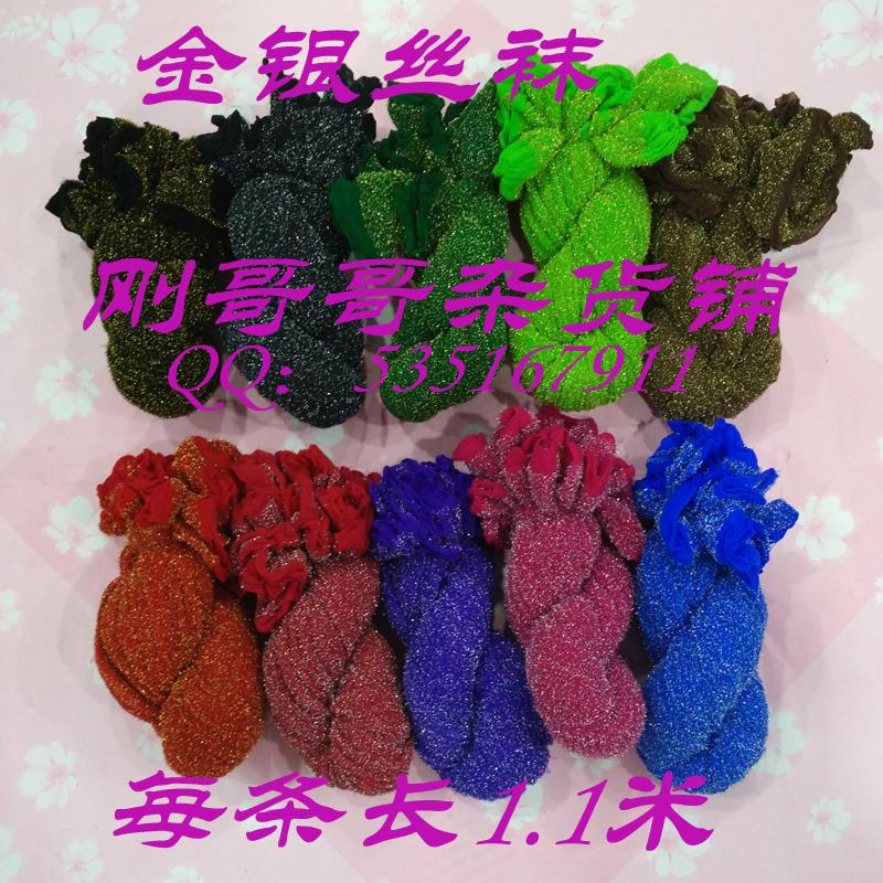 新款丝袜花丝网花材料批发DIY手工制作加长加厚优质单色金银丝网