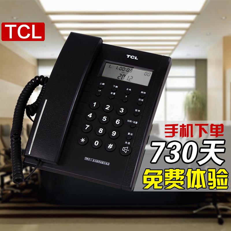 TCL79正品免电池时尚办公室电话机座机家用 家庭座式商务固定单机
