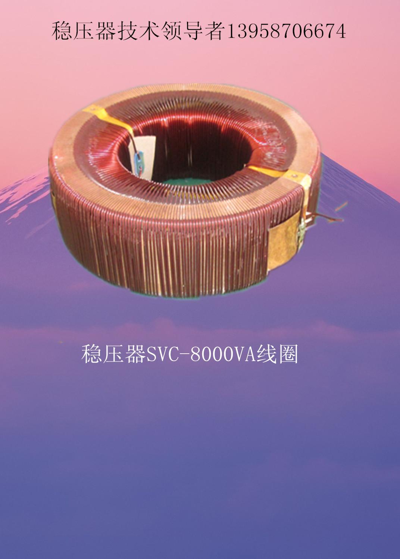 稳压器8K双碳刷线圈/鸿宝/正泰/德力西/天正/人民通用稳压器线圈