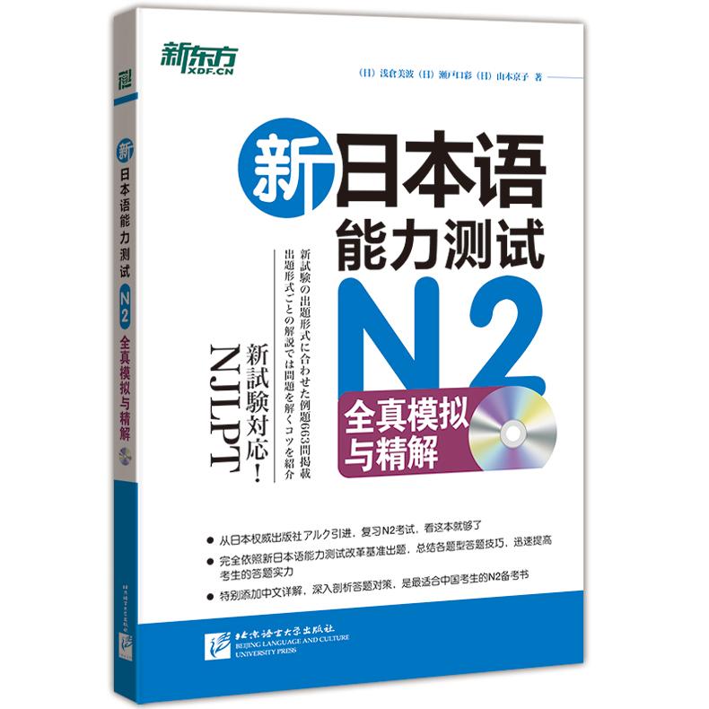 正版新日本语能力测试N2全真模拟与精解 N2考试全真模拟试题 完全仿造日语N2历年真题编写 日语二级n2题库习题 日语N