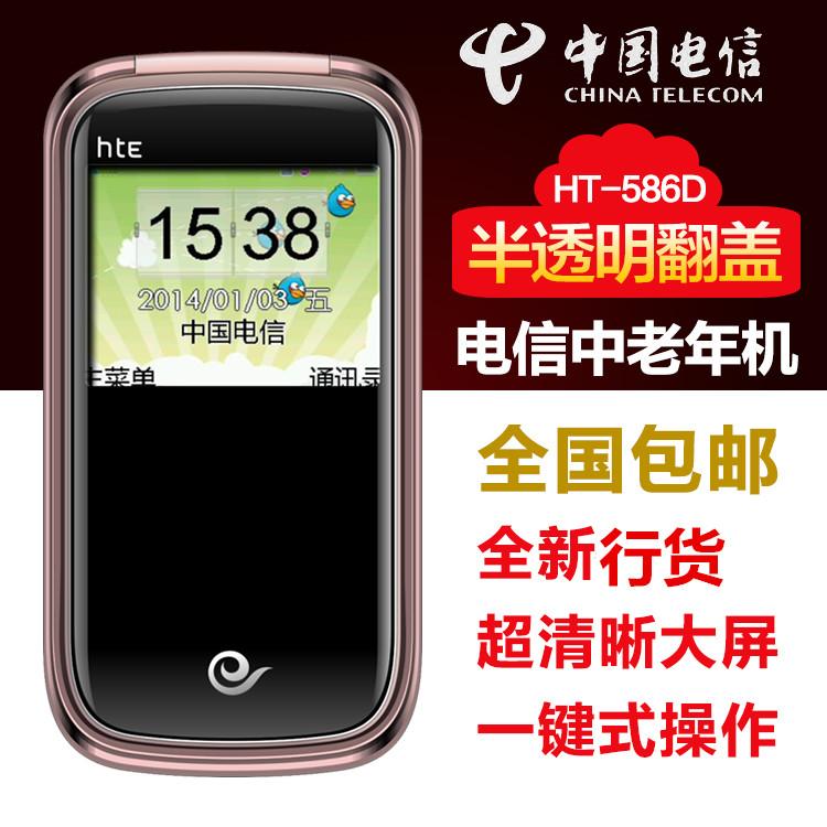 中维恒泰HT-586D电信CDMA时尚翻盖老人手机 大屏大字体天翼老人机