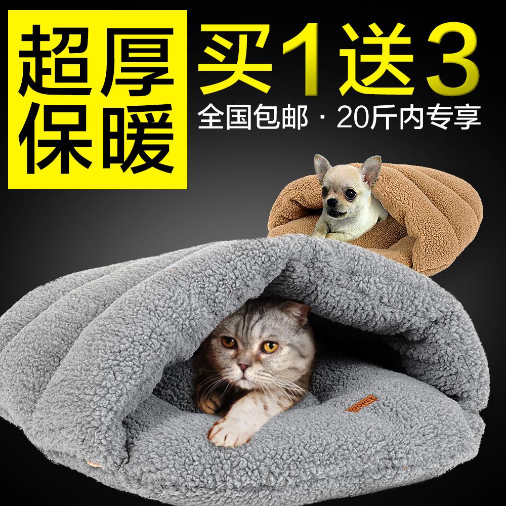 猫窝房子蒙古包猫睡袋四季猫床猫屋宠物用品泰迪吉娃娃狗窝秋冬天