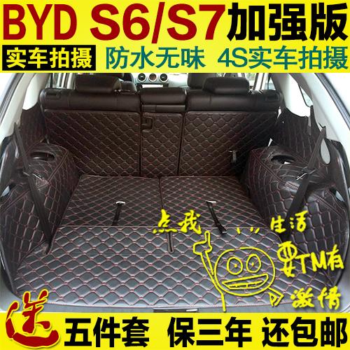 2015款BYD比亚迪S6S7专用全包围汽车后备箱垫子5座S6S7七座尾箱垫