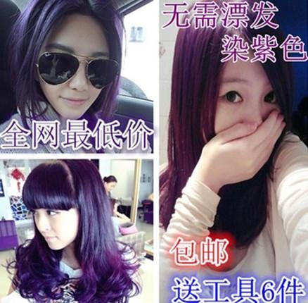 正品紫色 绚丽紫超紫 紫罗兰染发剂染发膏染膏无需漂色包邮