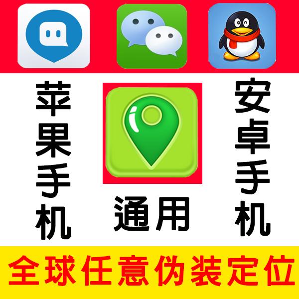 微信定位手机软件版_微信伪装营销顶级_微信国内苹果软件图片