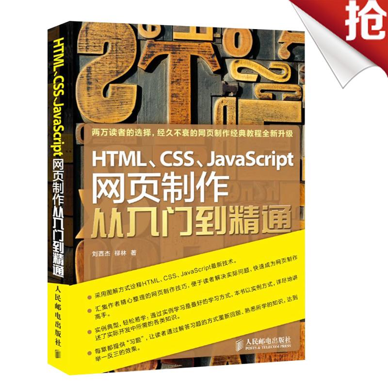 正版现货 html CSS JavaScript网站建设网站制作网页制作从入门到精通 网页设计书籍div+css dre