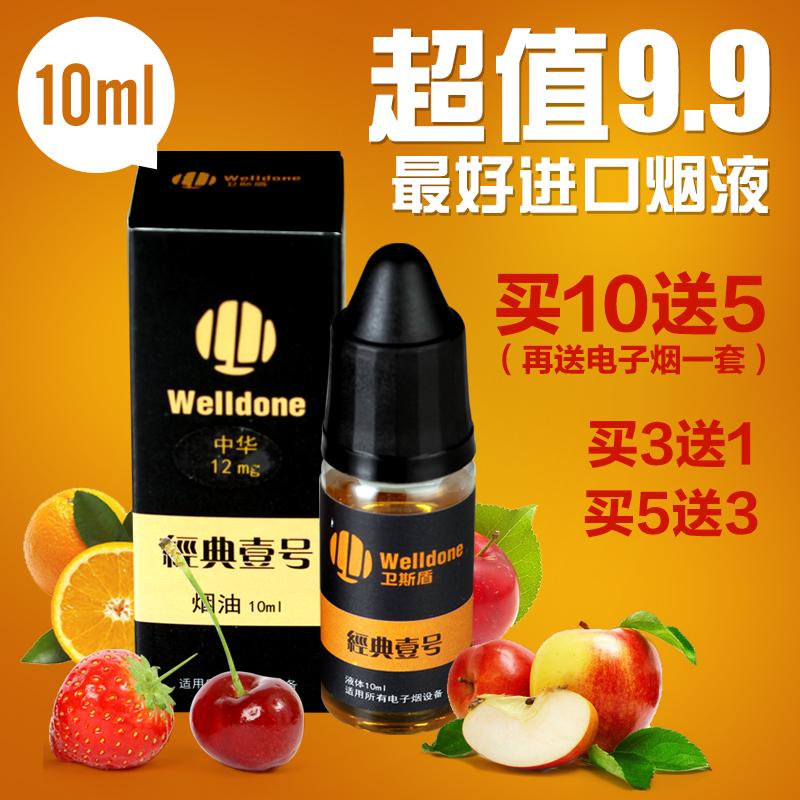 卫斯盾正品进口烟油健康清肺电子烟戒烟烟液正品多种口味送1烟油