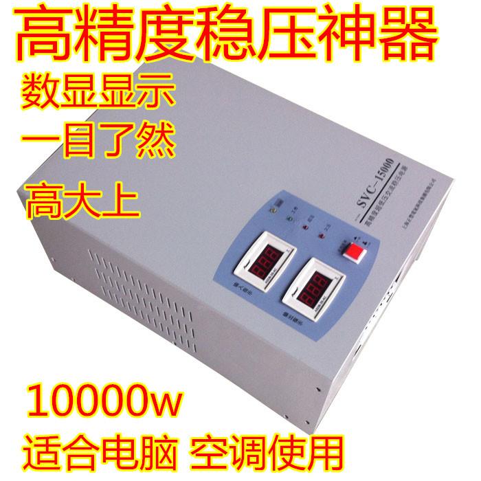 家用数显高精度碳刷变频空调稳压器10000W电脑电器10KW大功率稳压