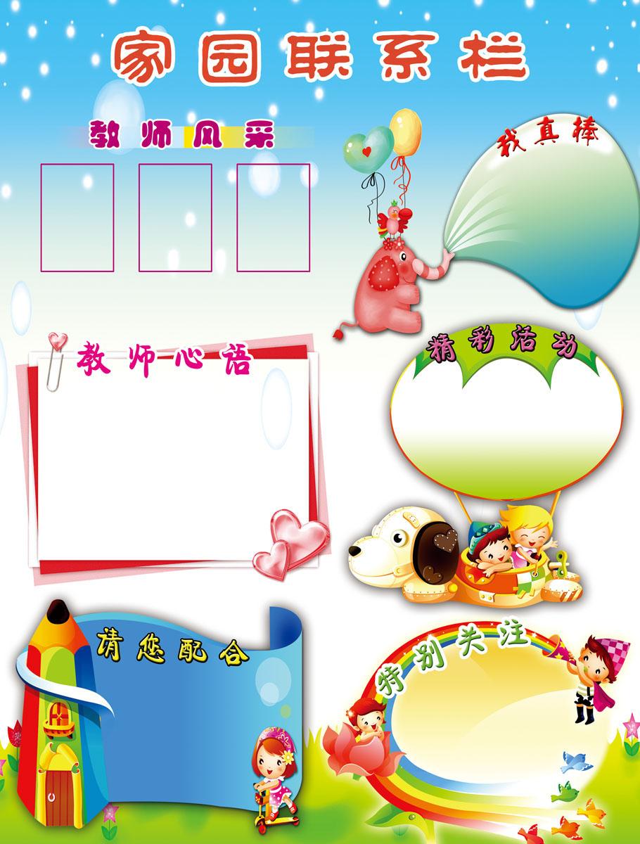 幼儿园家园联系展板_幼儿园家园栏_家校联系