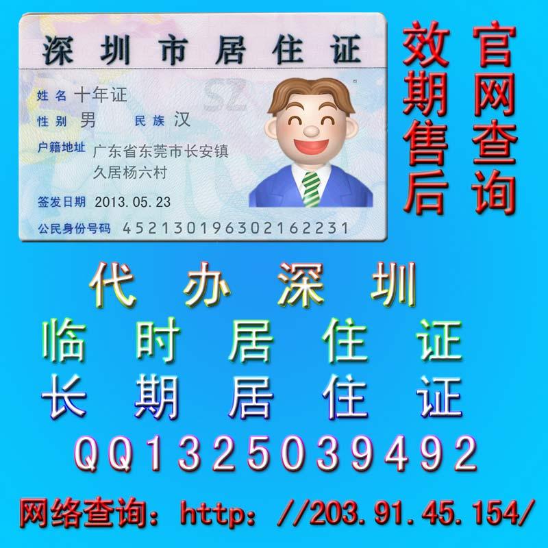 代办上海居住证 深圳居住证 居住证办理