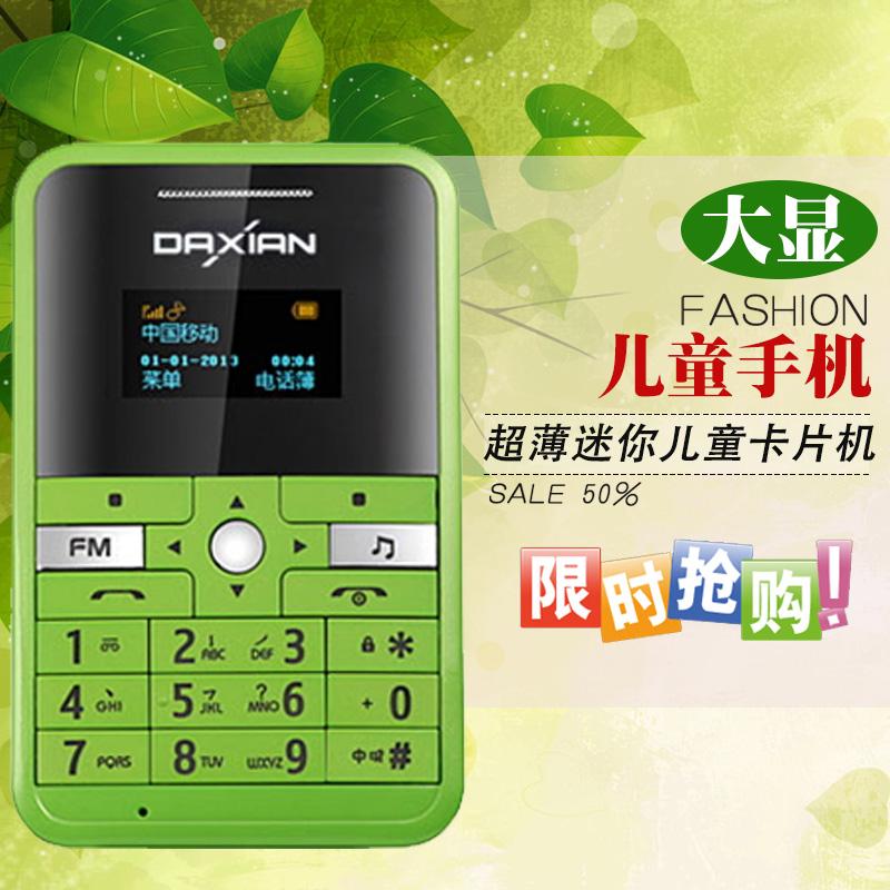 大显dxg111_大显dxg111-6_大显智能手机_ 大
