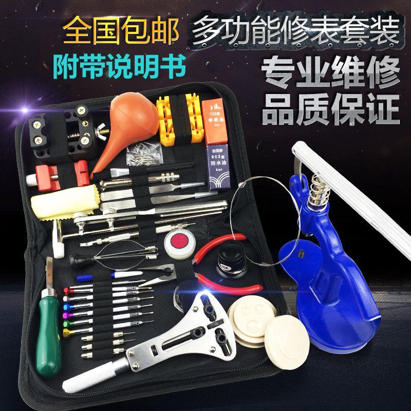修表拆表工具 换电池 表带调节器 手表 开盖压盖器 钟表 组合套装
