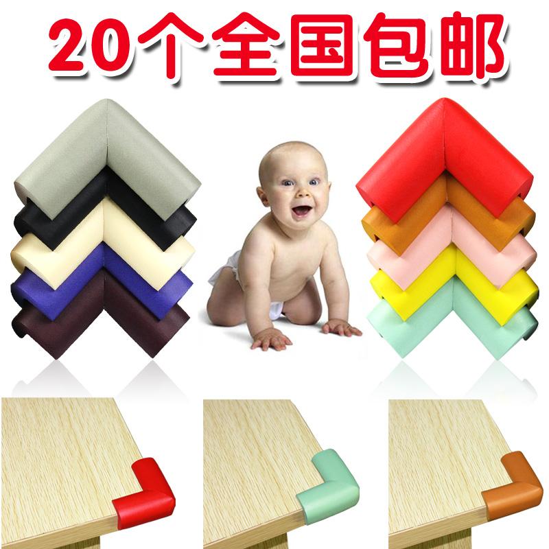 婴儿安全防撞角护角条护墙角防撞桌角保护套宝宝加厚角垫20个包邮