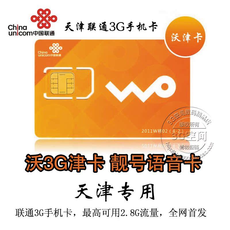 天津联通3g靓号_联通手机号码靓号_联通靓号