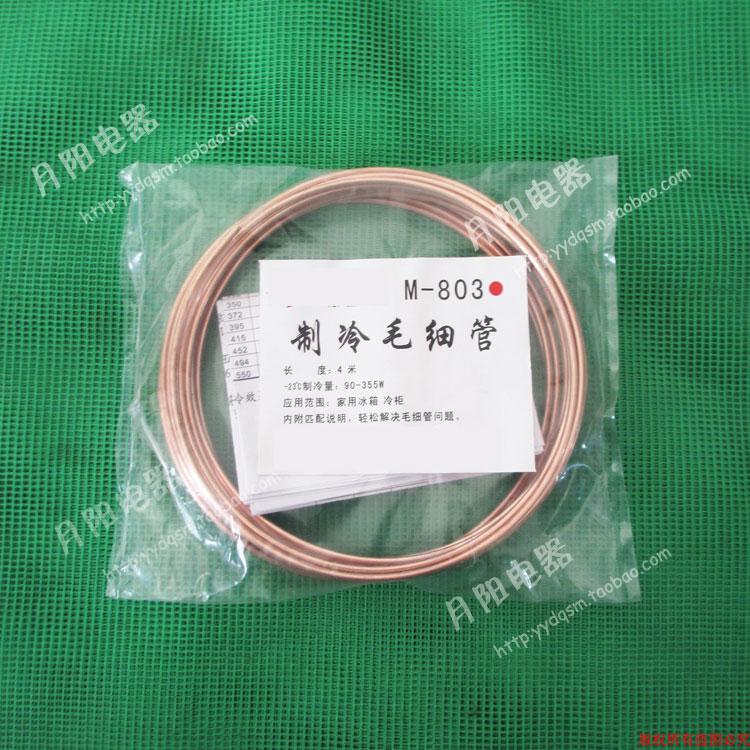 毛细管空调_精装 冰箱冷柜空调制冷维修铜管 制冷毛细管 1.5米 3米 4米