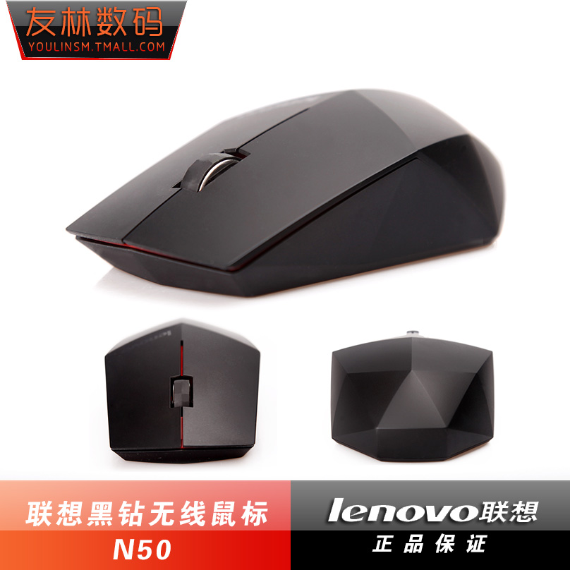 联想无线鼠标N50黑钻笔记本台式机电脑游戏无光省电可爱原装正品
