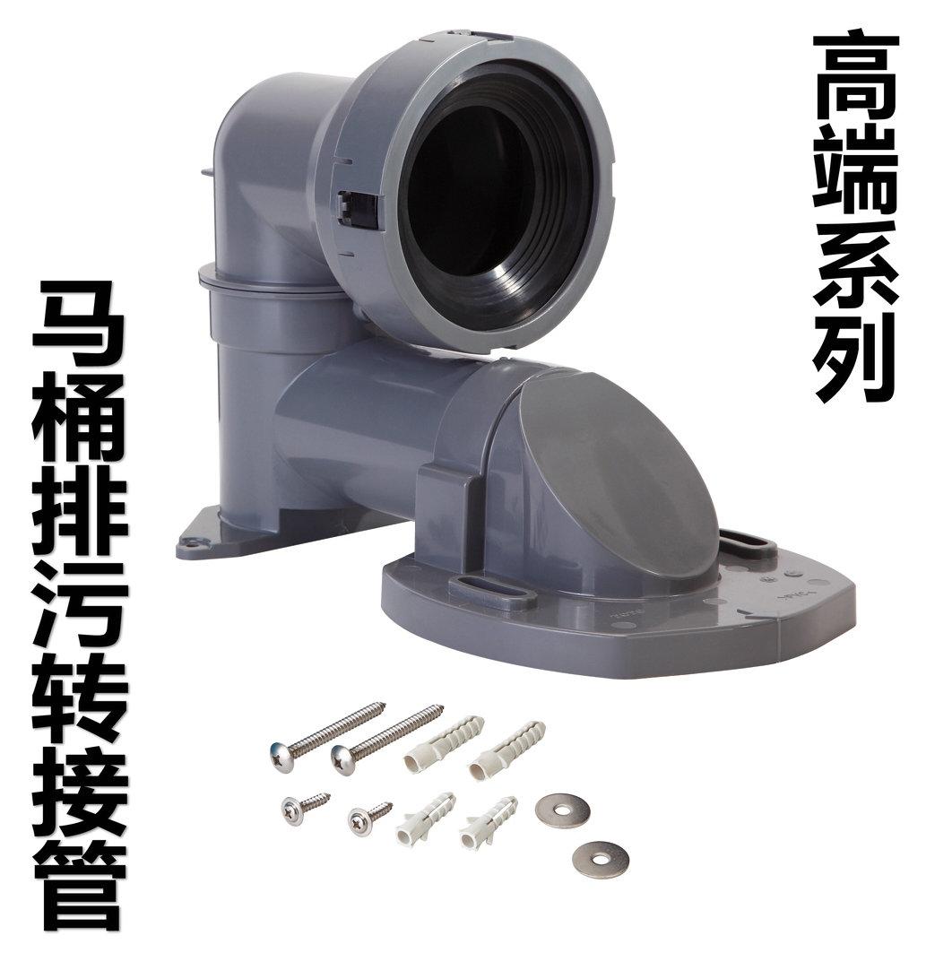 箭牌马桶水件安装_高端马桶座便器配件 TOTO马桶排污管 安装连接器 移位器 马桶配件