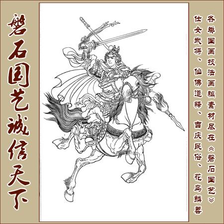 国画工笔画线白描底稿人物画稿武将系列三国英雄之 ...