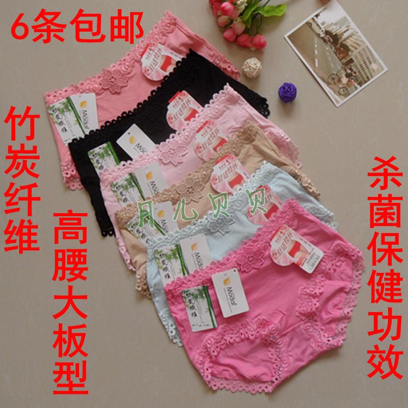 6包邮专柜正品/紫妮蓉P727竹碳抗菌高腰大版女士平角内裤