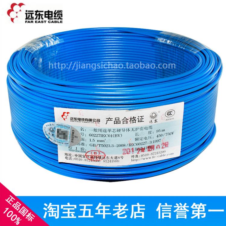 包邮 原产地直销 远东电缆 全国标包检测bv1.5平方单股铜芯电线图片