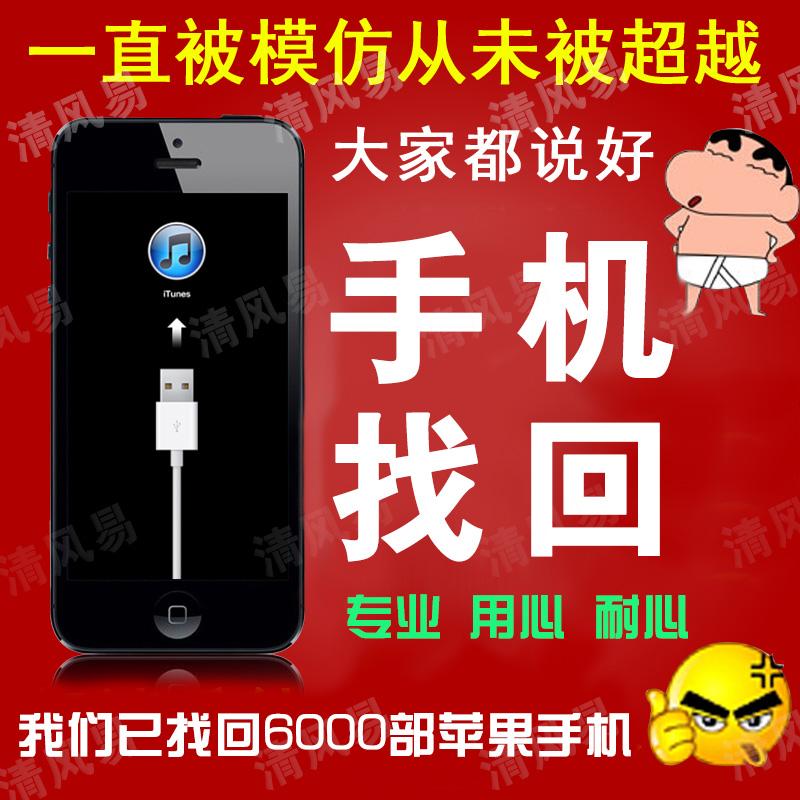 手机苹果找回被盗_三星手机被盗找回_iphone有红外线的手机华为图片