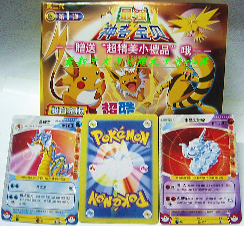 正版超强白金版神奇宝贝卡片 盒装珍藏全套216张 超大卡片