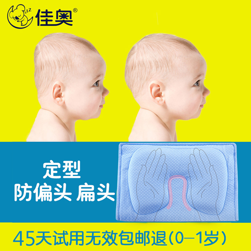 婴儿定型枕宝宝防偏头枕新生儿0-1岁幼儿扁头纠正矫正枕头3-6个月