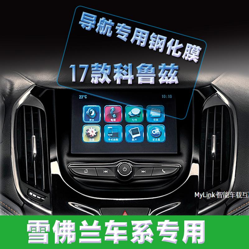 17款全新科鲁兹 科沃兹  创酷 汽车导航钢化膜 中控屏幕贴膜16款