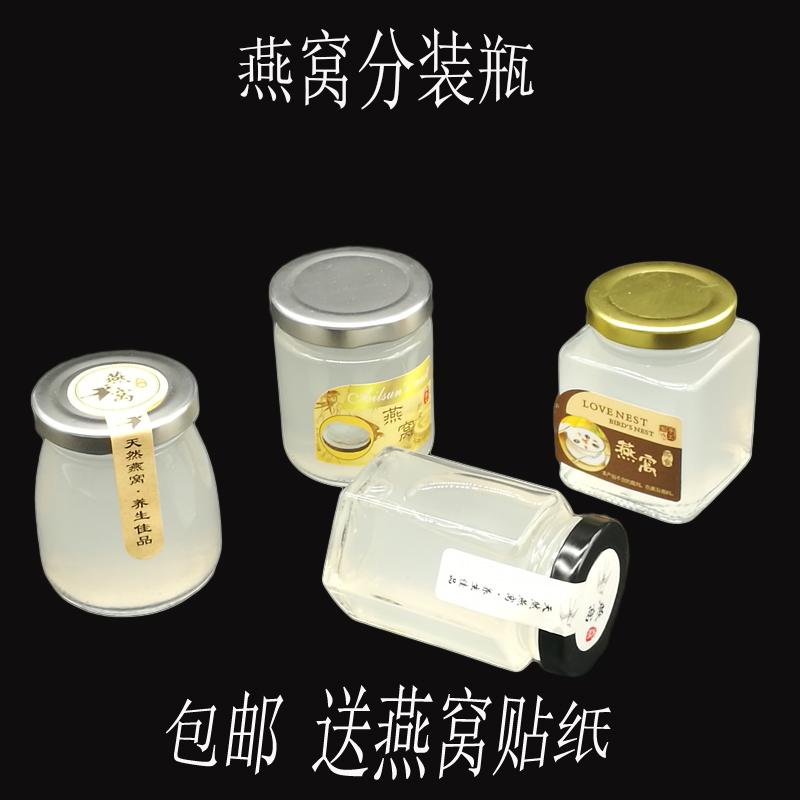 即食燕窝玻璃瓶 100ml六棱四方圆形布丁瓶75ml蜂蜜果酱燕窝密封罐