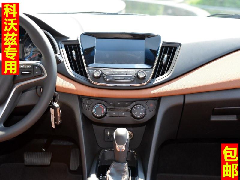 科沃兹专用钢化膜导航贴膜原车导航高清贴膜科沃兹钢化膜屏幕保护