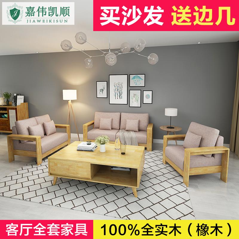 北欧实木沙发茶几电视柜套装组合可拆布艺洗沙发地柜客厅成套家具