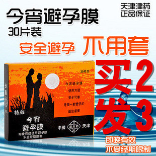 买2发3现货正品今宵避孕膜纸30装片女用新日期避轻松成人性用品