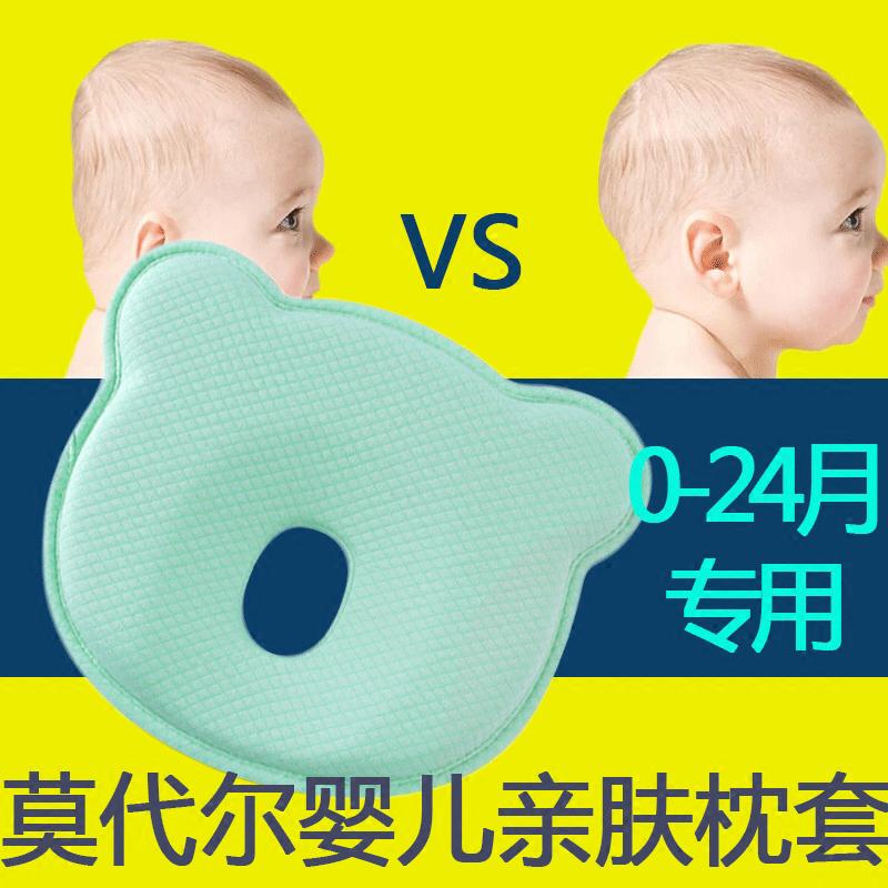 宝宝枕头0-1岁定型枕新生儿初生0-3-6个月婴儿纠正偏头防扁头矫正