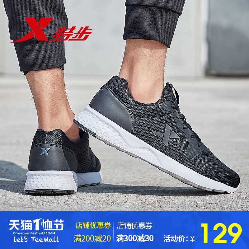 特步男鞋跑步鞋2018夏季新款轻便减震耐磨运动鞋男旅游休闲跑步鞋