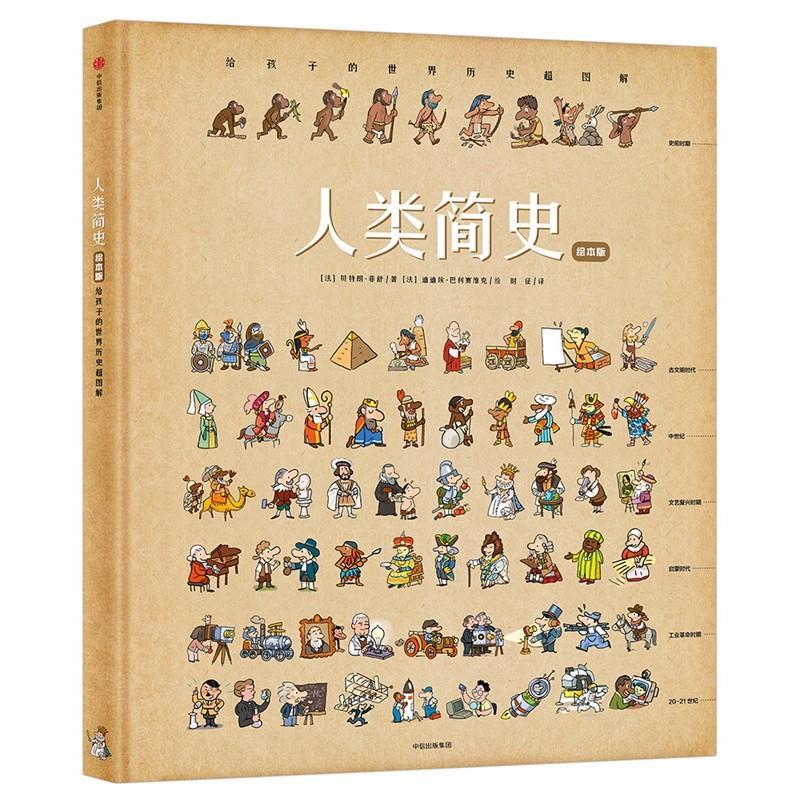 预售  人类简史(绘本版):给孩子的世界历史超图解 朗?菲舒BertrandFichou 著作 绘画/漫画/连环画/卡通