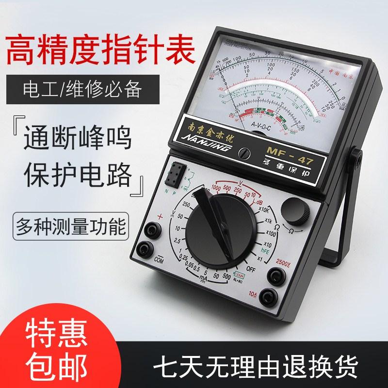 万能表万用表指针式 M47型南京老式机械式开关板外磁