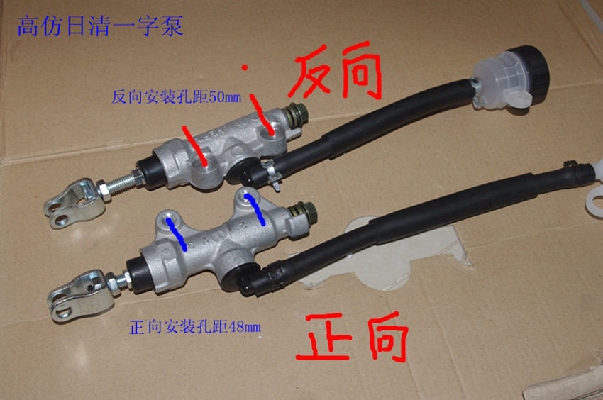 摩托车改装后碟刹后刹车泵上泵一字泵拉泵后碟刹车总泵上泵通用型
