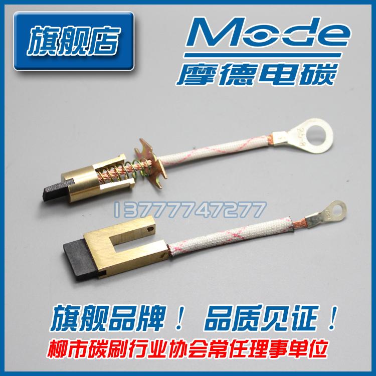 摩德碳刷 稳压器碳刷 直径12/15/18 3K 各规格 6 8 27 30 35 定做