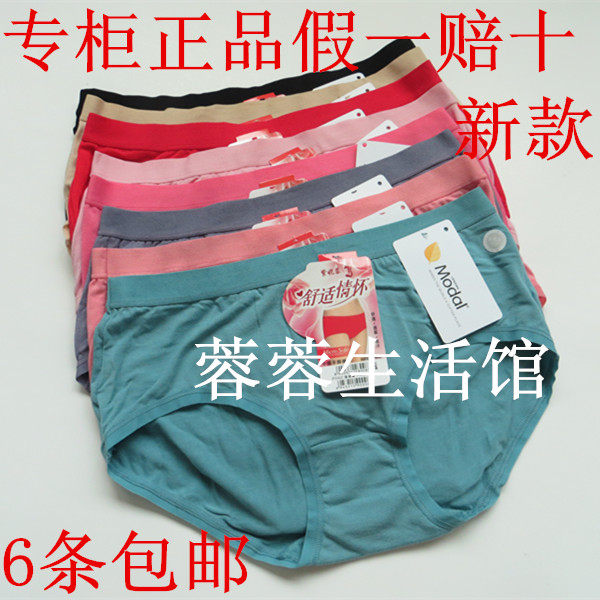 全国6条包邮专柜正品台湾紫妮蓉内裤莫代尔小平角女内裤 P3322