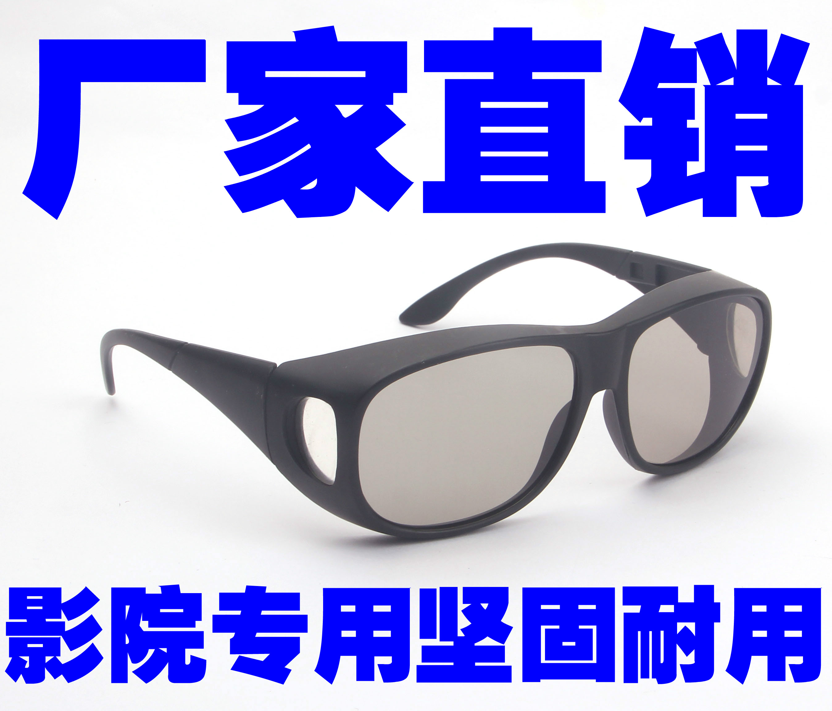 高档线偏光3d眼镜 线偏振加厚镜片 双投影机专用 3D/4D/5D通用