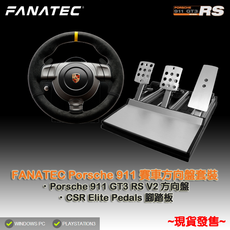 fanatec porsche 911 gt3 rs v2 g27. Black Bedroom Furniture Sets. Home Design Ideas