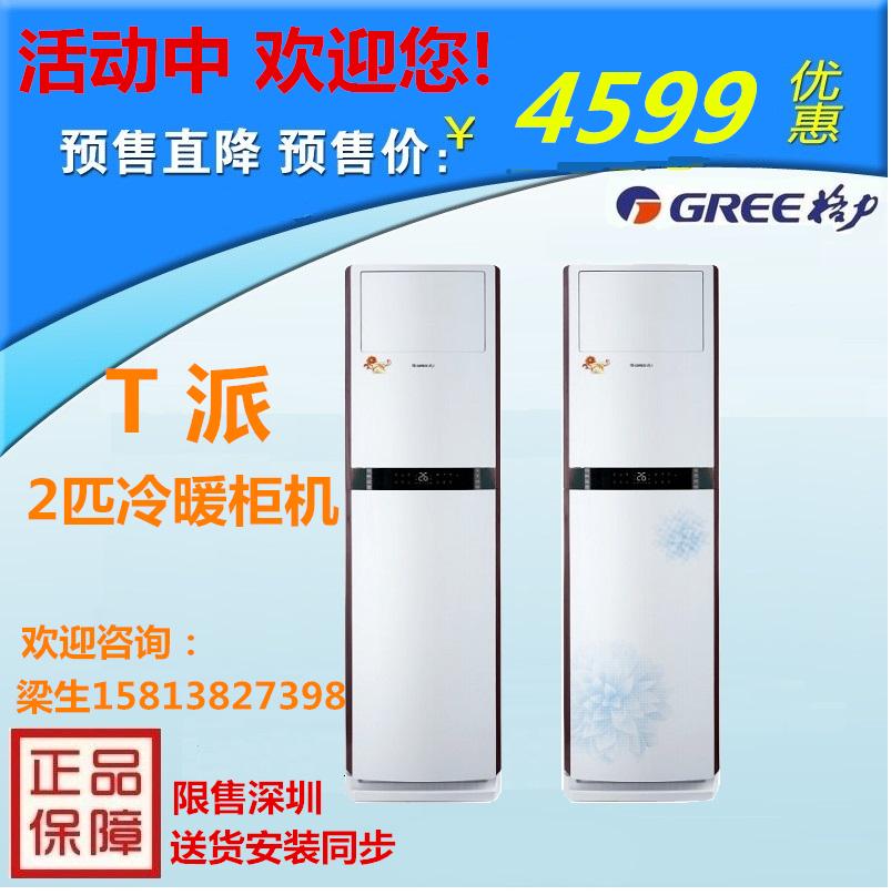 格力t迪2p_格力空调2p_格力空调价格表_格力空调_格力立式空调