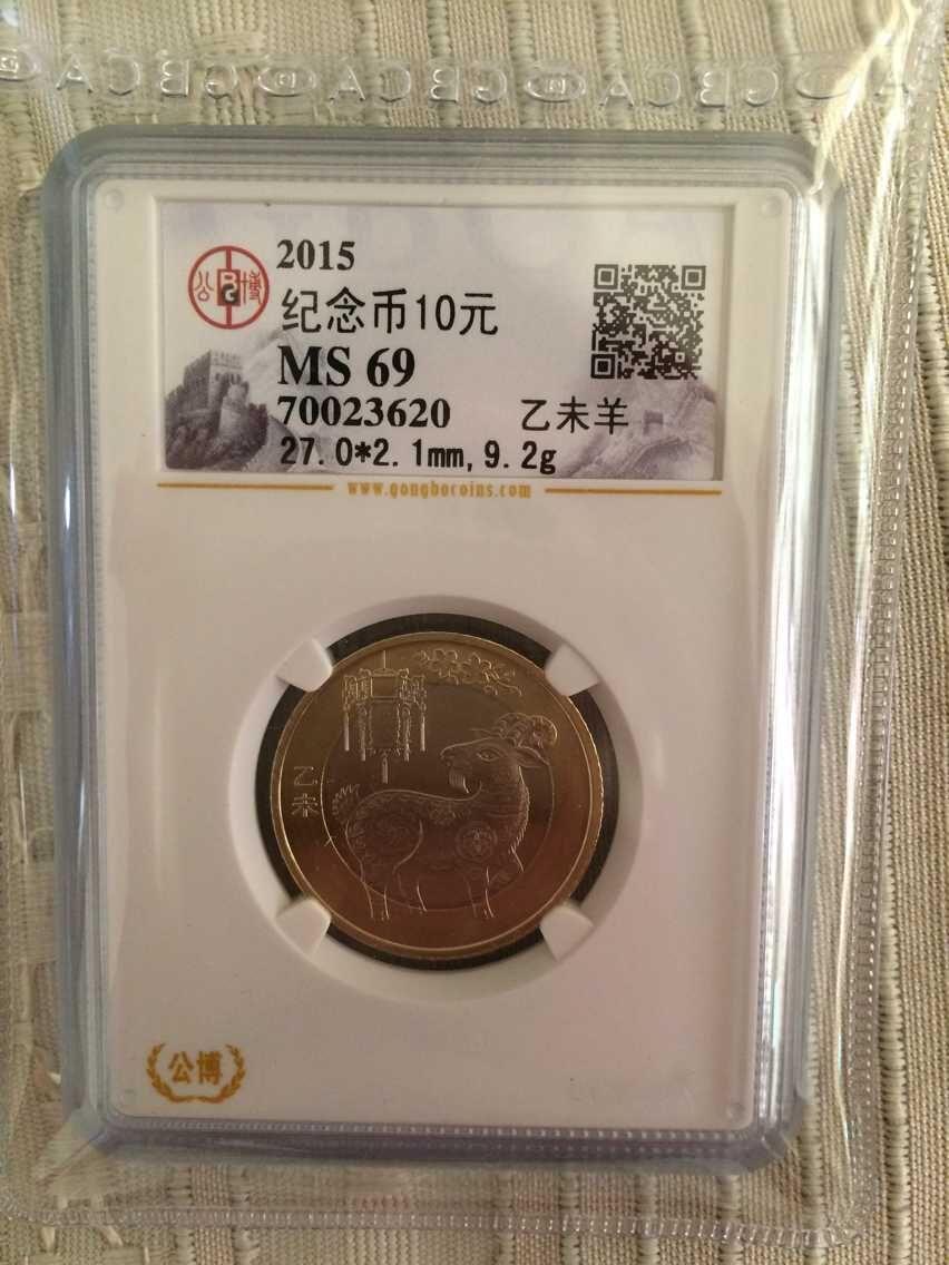 2015羊年纪念币10元公博评级69分高分